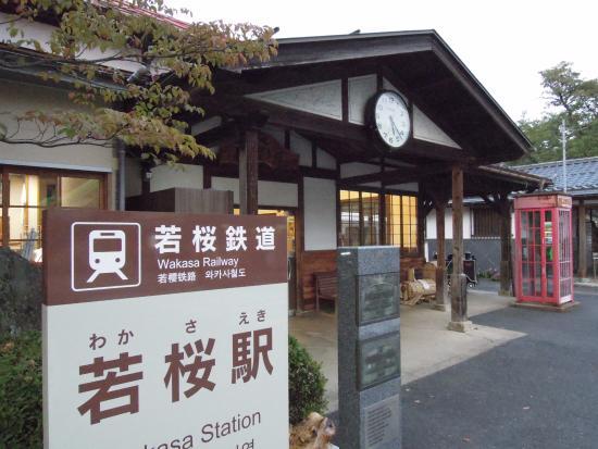Wakasa-cho, Jepang: 国の登録文化財の若桜駅