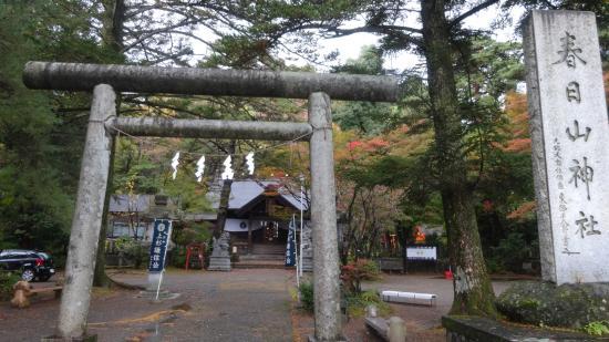 Kasugayama Shrine: 春日神社