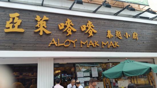 AloyMakMak