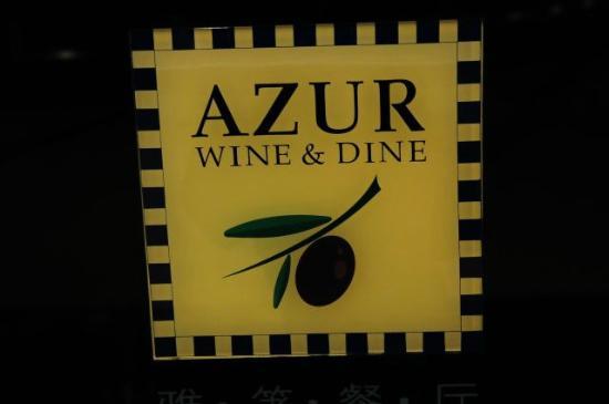 Azur: お店の入口の看板