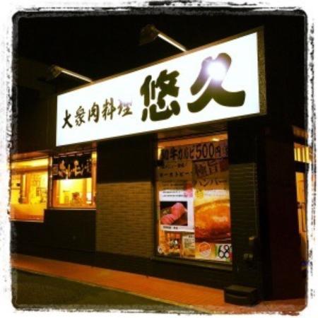 Yukyu : photo0.jpg
