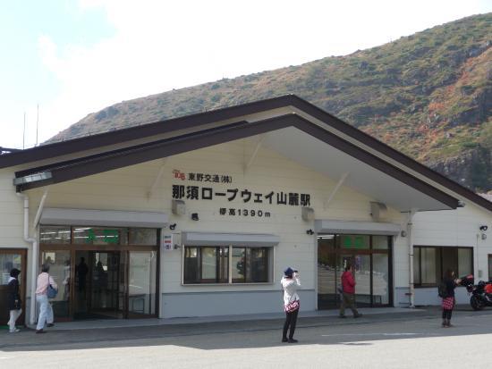 Nasu Ropeway : ロープウェイ乗り場