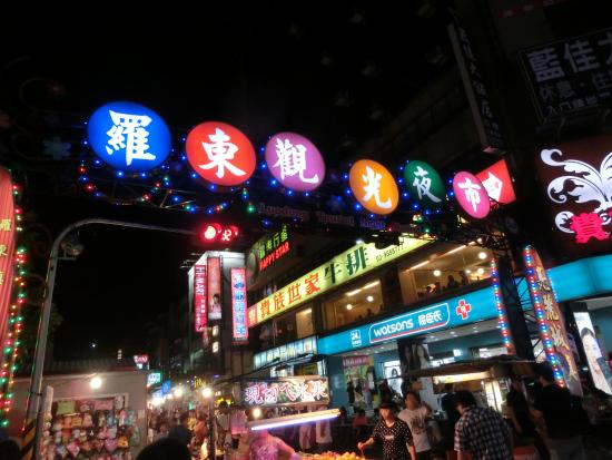 ‪Luodong Night Market‬