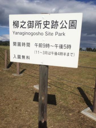 Yanagi no Gosho Site : photo0.jpg