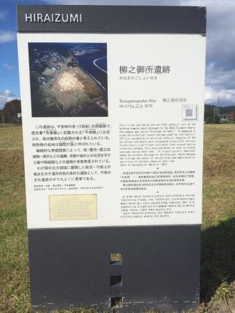 Yanagi no Gosho Site : photo1.jpg