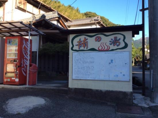 Kusu no Yu