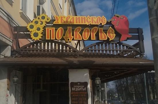 Ukrainskoye Podvorye