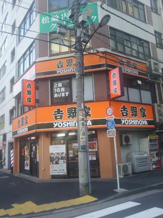 吉野家 西新橋店