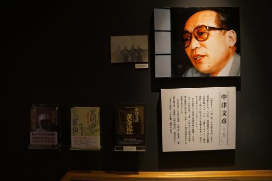 Ichinoseki Bungaku No Kura