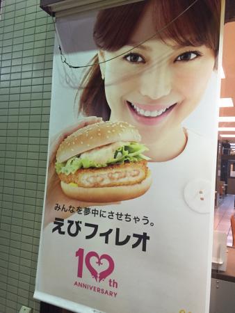 McDonald's Kasukabe Higashi