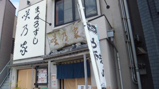 Sakinoya : 三崎で、美味しい寿司屋さん見っけ
