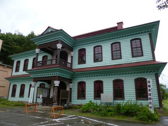 Old Minami Aidu-gun Government Office: 旧南会津郡役所