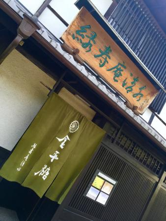Ryokujuanshimizu