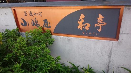 Kojimaya Nagomitei
