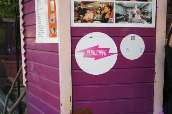 Barbecue House : Фасад ресторана