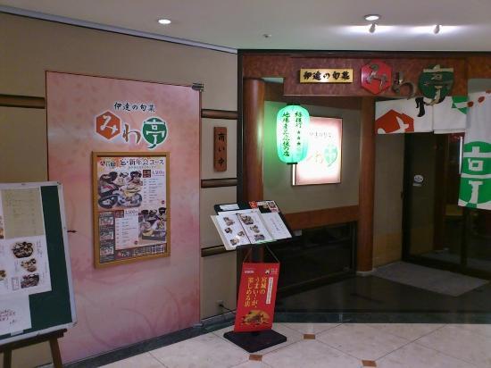 Shikisaimiwatei : お店の入口