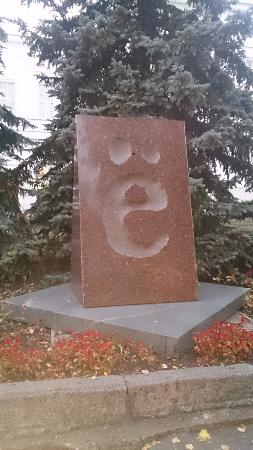 Monument Letter YO