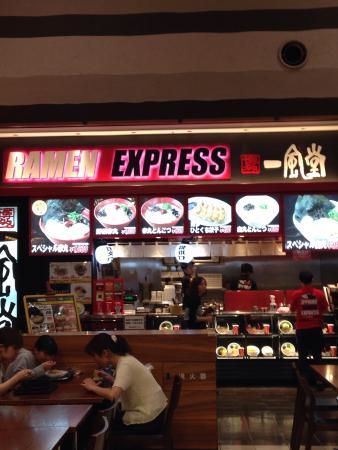 RAMEN EXPRESS 博多一風堂 三井アウトレットパーク入間店