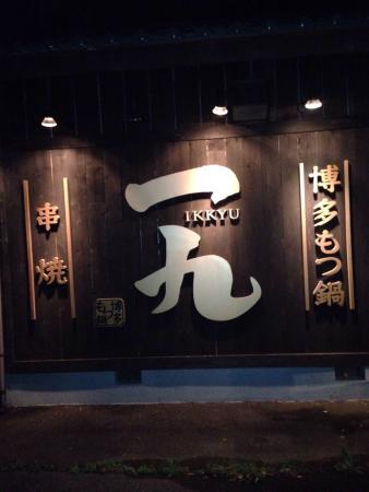 Ikkyu Tsukuba Main Store