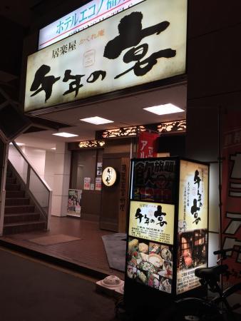 Sennen No Utage Fukui East Entrance EKi-Mae