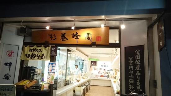 杉養蜂園日光東照宮店