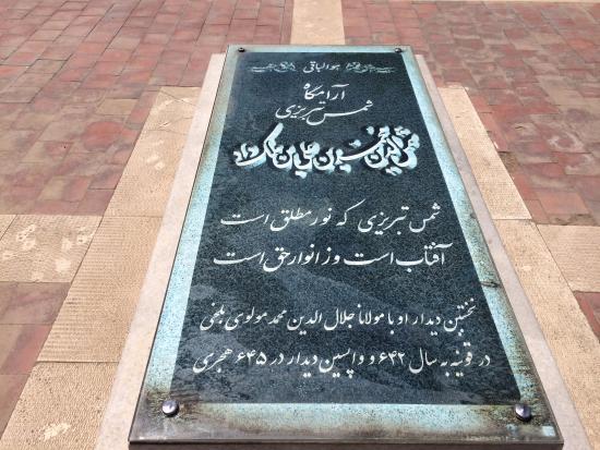 خوي, إيران: Grave stone