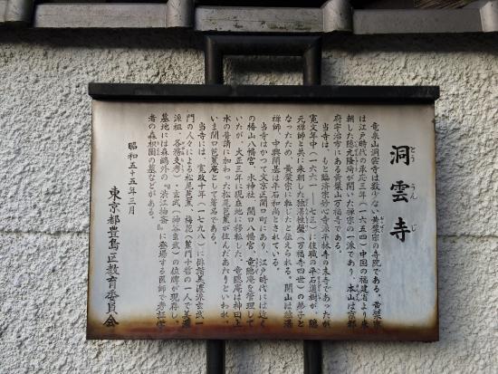 Tounji Temple