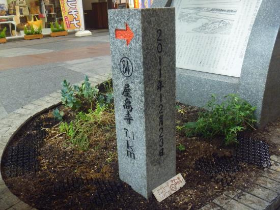 Monument of Tokiwa Bridge and Kosatsuba Historic Site