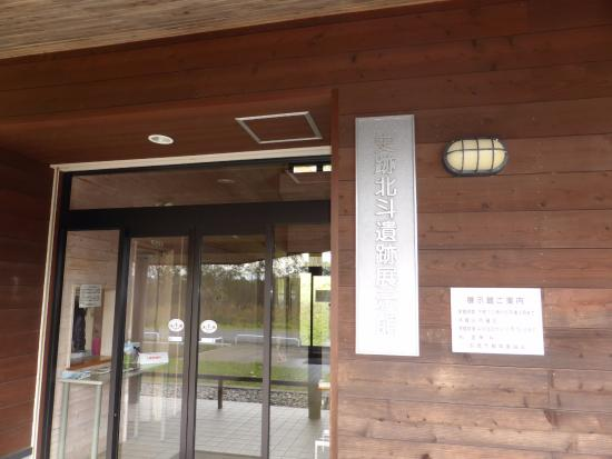 Hokuto Ancient Ruin Museum