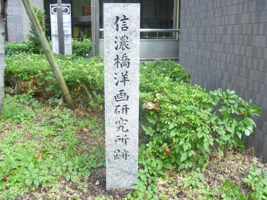 Shinanobashi Western Painting Laboratory Monument