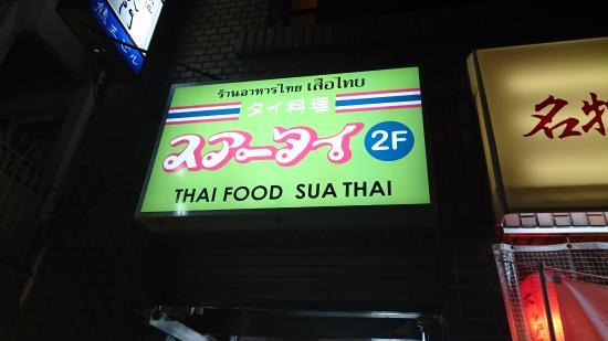 Suanthai Restaurant: ビルの入り口