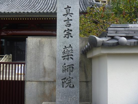 Yakushi-in Temple