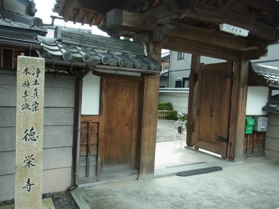 Tokuei-ji Temple