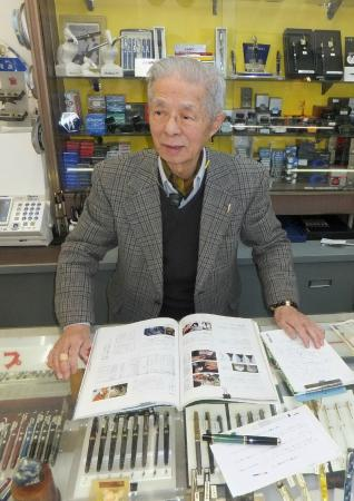 Nakaya Mannenhitsu