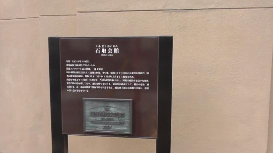 Ishidori Kaikan