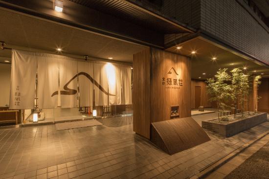 綠風莊溫泉旅館