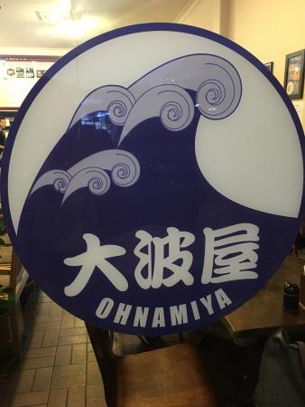 Ohnamiya Japanese Takeaway: photo1.jpg