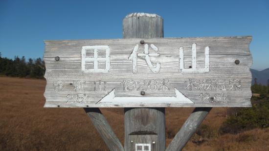 Mt. Tashiro