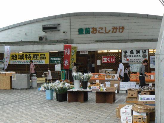 Michi-no-Eki Buzen Okoshikake