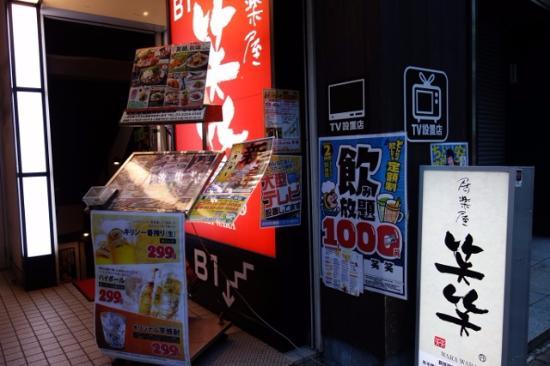 Warawara Shinjuku Gyoen Mae Ekimae