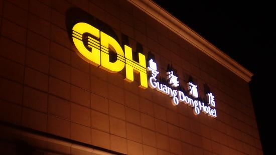 Guang Dong Hotel: Hotel logo