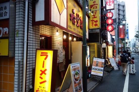 Kiboken Shinjuku 3chome