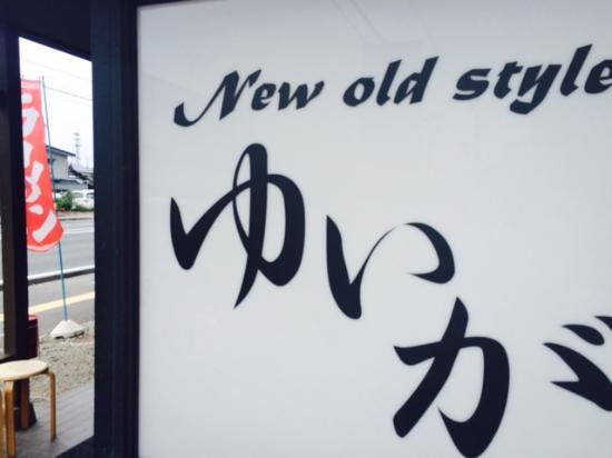 New old style Yuiga: 看板