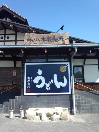 Matsu Seimenjo : 店外観