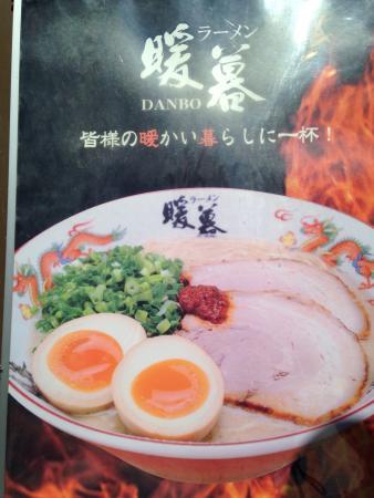 Delicious ramen noodles and soup base ...