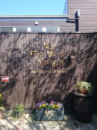 Fukushima Kataoka Tsurutaro Art Garden