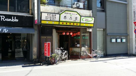 Fujiyaokonomiyaki Main Store