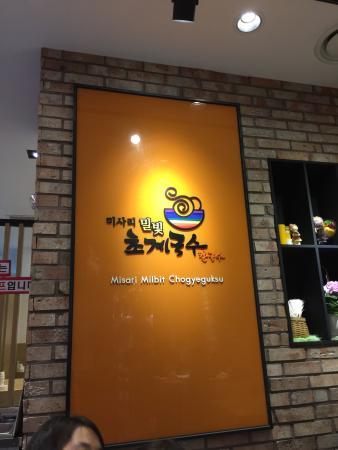 Misari Milbit Chogyeguksu Coex Mall