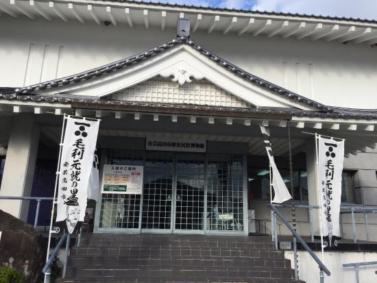 Akitakada Municipal History Museum