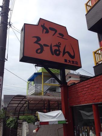 Rupan Higashiomiya